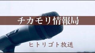 チカモリ情報局生配信#35『動画反省会』『YouTubeの規制が厳しくなった理由の一つ』『平成はどうだったか?』