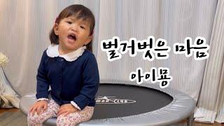 【벌거벗은 마음】 2 세 9 개월 노노카