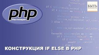 Конструкция IF ELSE в PHP