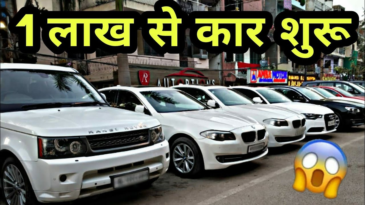 Car Start From 1 Lakh | Hidden Luxury Second Hand Car Market | AMBA MOTOR