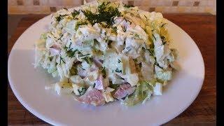 Салат с Пекинской Капусты, Очень Простой, но Очень Вкусный и Нежный I Salad with Peking Cabbage