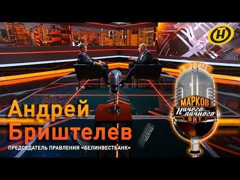 Курсы валют и финансовая грамотность - в интервью Андрея Бриштелева.