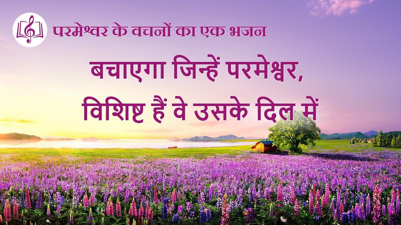 बचाएगा जिन्हें परमेश्वर, विशिष्ट हैं वे उसके दिल में   Hindi Christian Song With Lyrics