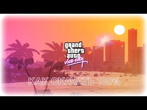 КАК ? И ГДЕ ? СКАЧАТЬ GTA VICE CITY НА ANDROID БЕСПЛАТНО 100% !!!