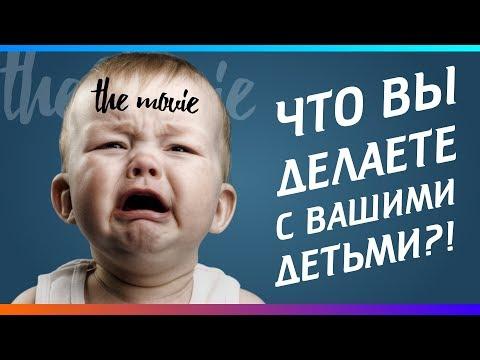 СОЦИАЛЬНОЕ ВОСПИТАНИЕ - The Movie