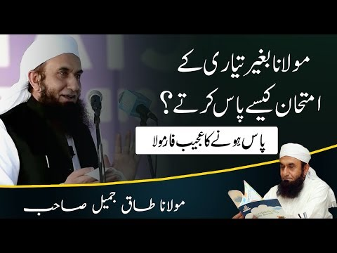 Exam Passing (Student Life) Story by Maulana Tariq Jameel Latest Bayan 27 November 2018