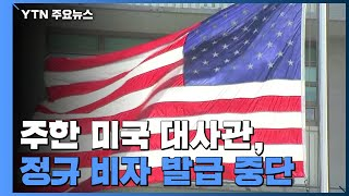 """주한 美대사관, 비자 발급 업무 중단...""""9…"""