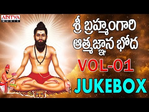 Sri Brahmam Gari Athmagnana Bodha Vol-01 Jukebox || Brahmasri Chintada Viswanatha Sastri