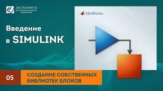 Simulink 05 Создание собственных библиотек блоков