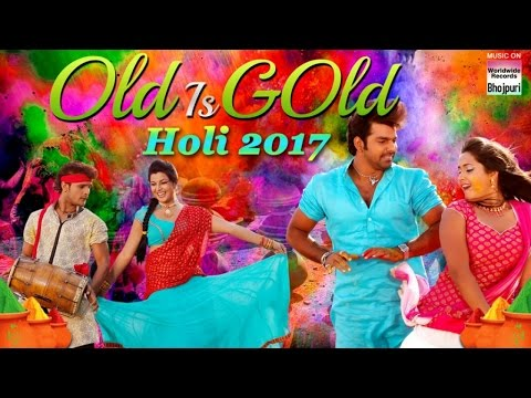 Old Is Gold | Bhojpuri Holi Songs 2017 | HAPPY HOLI.....