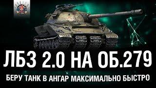 ЛБЗ 2.0 - Об.279 (р) - БЫСТРОЕ ВЫПОЛНЕНИЕ