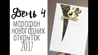 День 4. Марафон новогодних открыток 2017