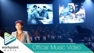 ครองแผ่นดินโดยธรรม - รวมศิลปิน [Official MV]