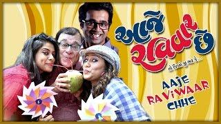 Aaje Raviwaar Chhe - Superhit Comedy Gujarati Full Natak 2015
