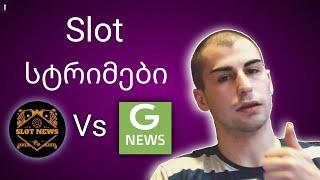 სად გაქრა Slot News ?