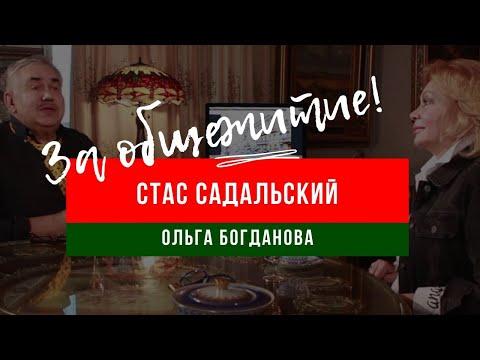 За общежитие! / Садальский и Богданова