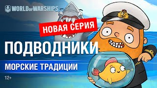 Морские Традиции: Подводники | World Of Warships