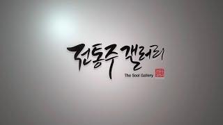 [전통주갤러리]#05. '2019우리술품평회 대상-허니…