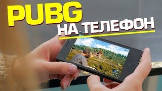 ОФИЦИАЛЬНЫЙ PUBG MOBILE НА АНДРОИД!! PlayerUnknown's Battlegrounds