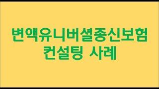 변액유니버셜종신보험 컨설팅 사례