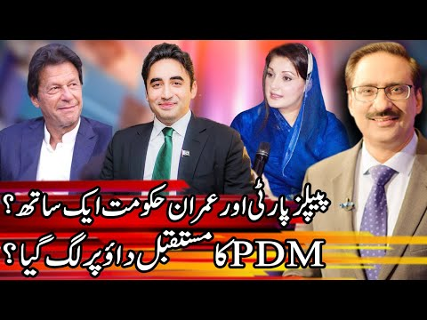Kal Tak with Javed Chaudhry - Monday 5th April 2021