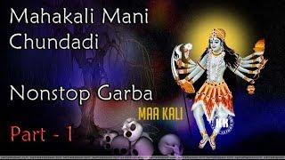 Mahakali Mani Chundadi Nonstop Garba Part - 1 | Navratri Nonstop Garba