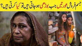Jisam Frosh Khwateen Jab Burhi Hu Jati Hain Tu kia Karti Hain In Hindi/Urdu