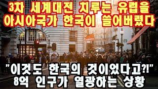 3차 세계대전 치루는 유럽을 아시아국가 한국이 쓸어버렸…