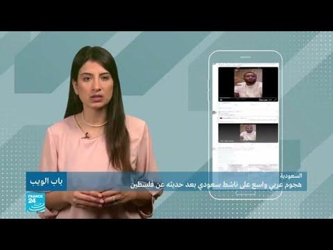 هجوم عربي واسع على ناشط سعودي بعد حديثه عن فلسطين  - نشر قبل 40 دقيقة