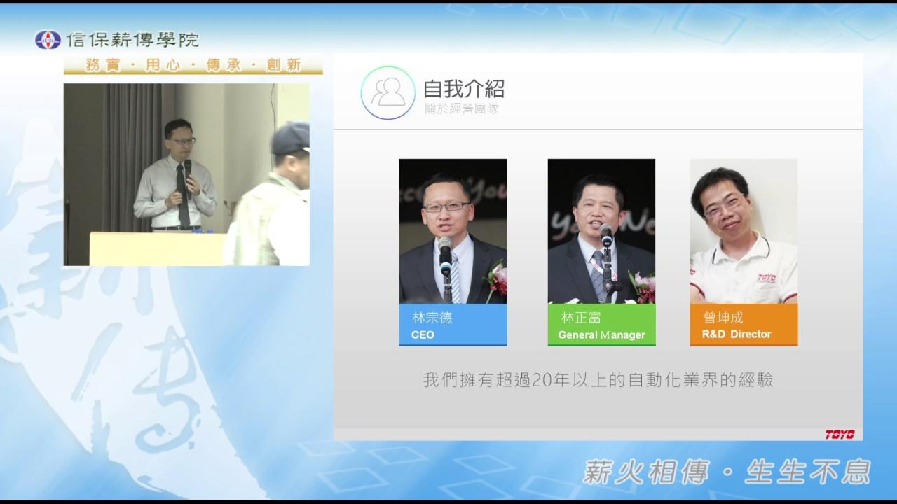 東佑達自動化科技股份有限公司 林宗德 總經理 0421 01 - YouTube