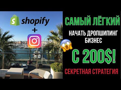 Как начать дропшиппинг бизнес БЕЗ ВЛОЖЕНИЙ | Личная стратегия Shopify