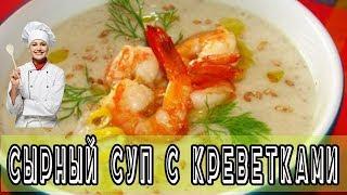 Сырный суп с креветками.Как приготовить сырный суп.