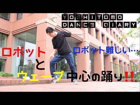 【Robot & Waving】「Nitro Fun - Final Boss」アニメーション練習開始!dubstep dance