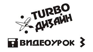TURBO ДИЗАЙН • Видеоурок №3