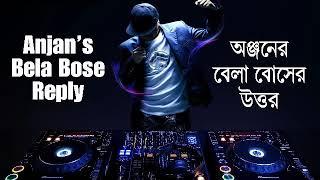 Bela Bose Answar for Anjan..............