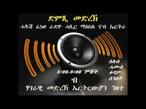 Medrek ( Forum): A New SW Radio to Start Broadcasting to Eritrea