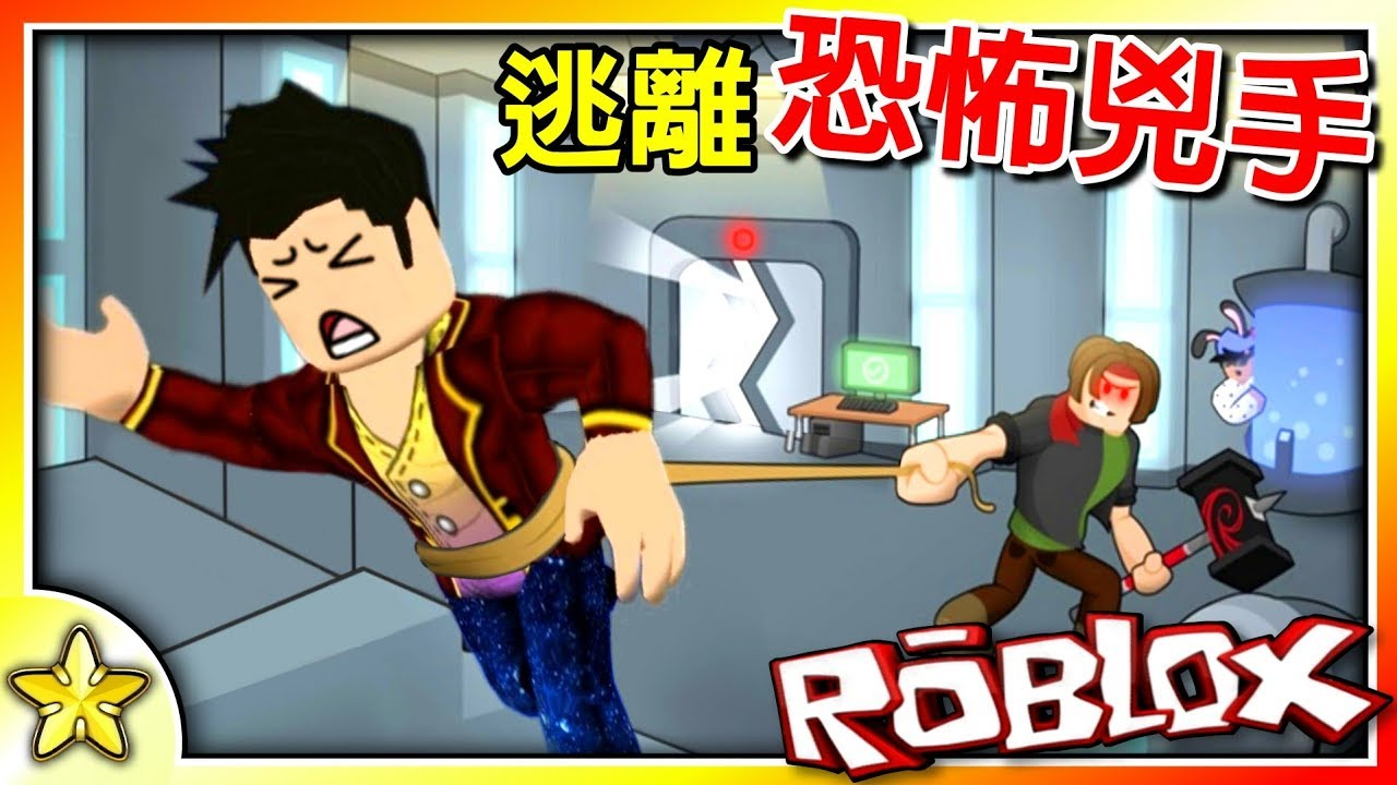 【Roblox 生存對戰遊戲】我必須逃脫這個恐怖兇手!俘虜(Captive)|全字幕【至尊星】 - YouTube