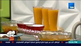 بيتك ومطبخك - أكسر صيامك على عصير قمر الدين على طريقة الشيف غادة مصطفى