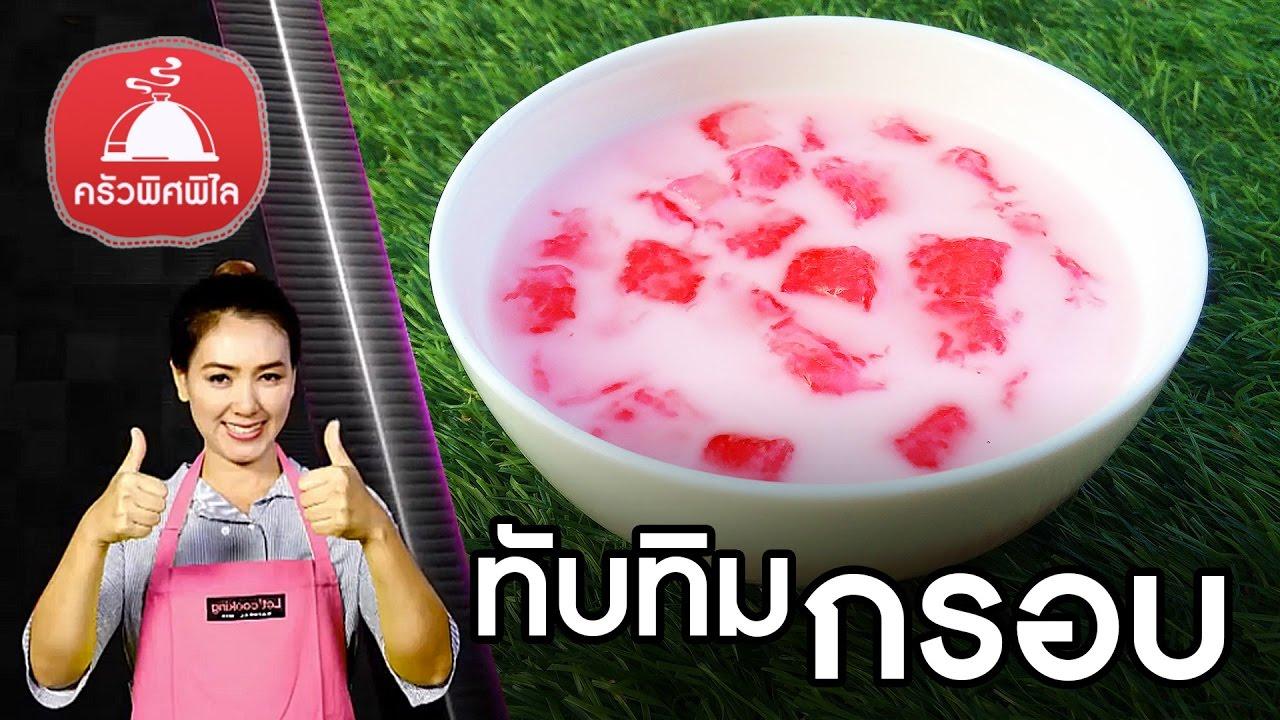 สอนทำอาหารไทย ทับทิมกรอบ แจกสูตรทับทิมกรอบ ขนมหวานไทยๆ ทำกินเองง่ายๆ ทำอาหารง่ายๆ   ครัวพิศพิไล