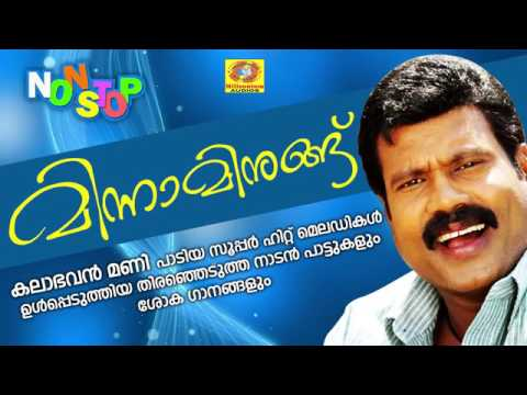 MinnaminunghuHit Songs of Kalabhavan ManiNon Stop NadanpattukalSuperhit Songs