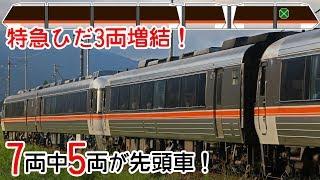 【7両中5両が先頭車!】特急ワイドビューひだ1号と18号の面白い3両増結!