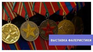 В Ставрополе открылась выставка фалеристики