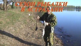 весенний запрет на рыбалку в астраханской области