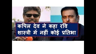 kapil dev give big statement on ravi shastri - कपिल ने कहा रवि में टैलेंट नहीं है.