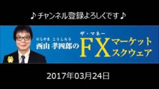 現役ファンドマネージャー西山孝四郎氏が外国為替市場を中心にマーケッ...