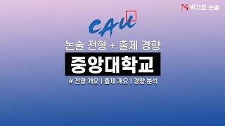 [중앙대학교] 논술 전형 & 출제 경향 완벽 분…