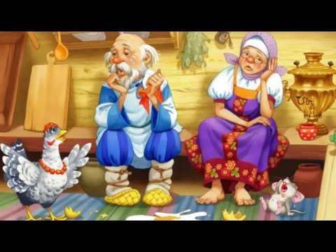 Мультфильм для детей. Русская народная сказка Курочка Ряба.