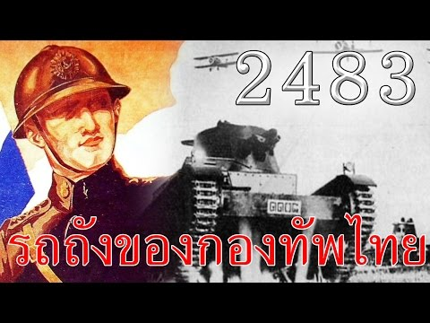 Tanks & Combat vehicles of Royal Thai Army during WWII