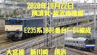 2020年10月22日EF64 1030号機牽引横須賀・総武線E235系 F04編成 大宮操 新鶴見 横浜にて