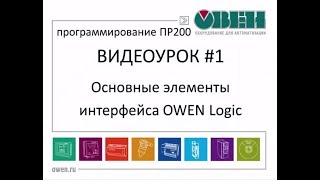 Первые шаги в Owen Logic и основные элементы интерфейса. Видеоурок №1